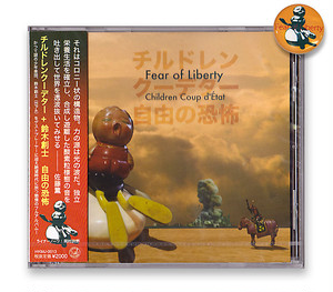 [CD] Fear of Liberty -自由の恐怖