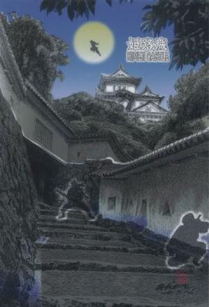 からくりファイル「姫路城」
