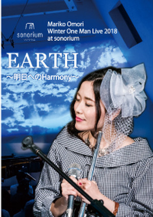 【DVD】Winter One Man Live2018『EARTH〜明日へのHarmony〜』
