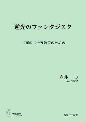 T0303FR 逆光のファンタジスタ(25絃箏2/壺井一歩/楽譜)