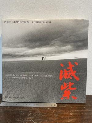 滅紫 KESHIMURASAKI  PHOTOGRAPHS'68-'74