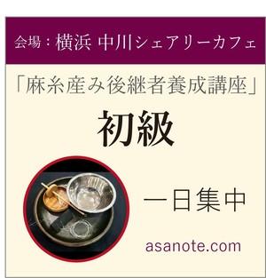 【第3土曜】麻糸産み後継者養成講座・初級一日集中講座@中川