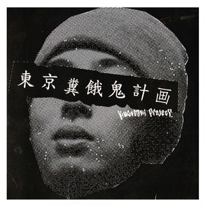 KPTOKYO - 東京糞餓鬼計画 DVD
