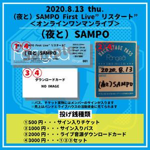 """『(夜と)SAMPO First Live""""リスタート""""<オンラインワンマンライブ>』投げ銭種類①"""