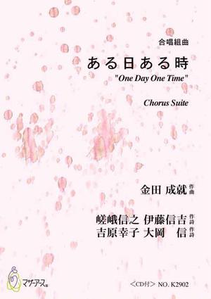 K2902 One Day One Time(Mixed Chorus, Piano/S. KANEDA /Full Score)
