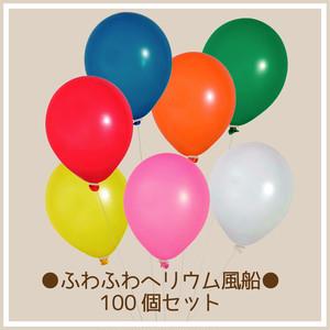 ●ふわふわヘリウム風船● 100個セット