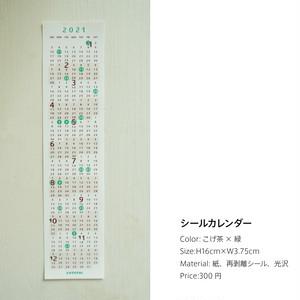 【五輪祝日反映】2021年度 貼ってはがせるシールカレンダー/茶×緑