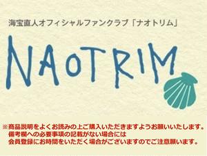 入会(初年度) 海宝直人 オフィシャルファンクラブ「NAOTRIM」