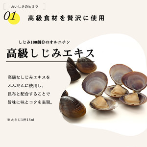 【送料無料】しじみ100個分のオルニチン たまごかけ醤油