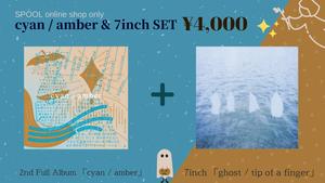 アルバム / 7inch セット