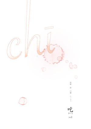 吃・chī