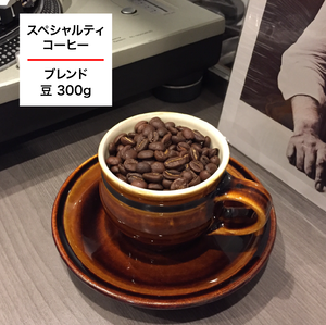 [豆 300g] スペシャルティコーヒー / ブレンド