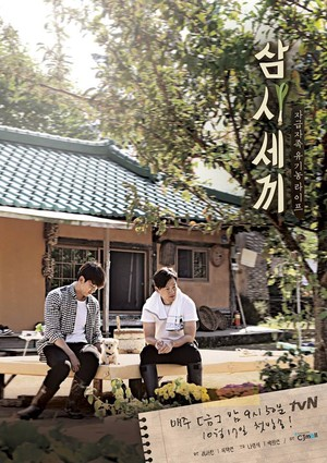 韓国バラエティ【三食ごはん ジョンソン編】DVD版 全11回