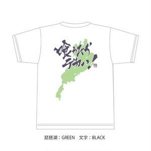 大きなサイズ ブラック&グリーン ★2018夏 喰うたらデカい!ドライTシャツ★
