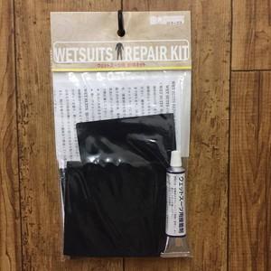 ウエットスーツリペアキット ウェット修理キット