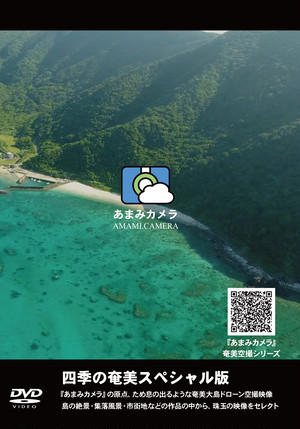 奄美大島ドローン空撮映像「四季の奄美スペシャル版」DVD