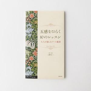 書籍「五感をひらく10のレッスン」 大人が愉しむアート鑑賞(Art Voyageシリーズ)