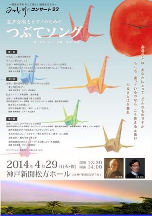 みどりのコンサート23 つぶてソング(DVD)