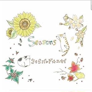 さくらバンド☆ユカイ 2ndアルバム「Seasons」