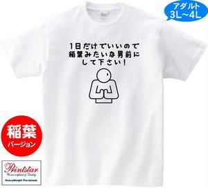 稲葉みたいな男前に して下さい!Tシャツ【ビッグサイズ:XXL(3L)~XXXL(4L)】