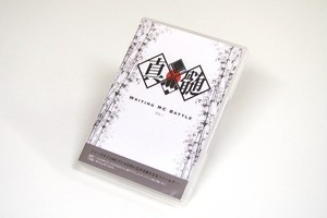 【DVD】真髄 〜Writing MC Battle〜 (2枚組)