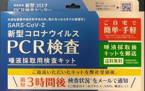 ご自宅用PCR検査 唾液採取用検査キット