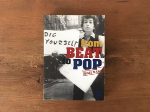 [古本]from BEAT to POP / 和久井光司