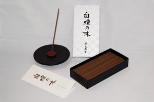 白檀乃木 - 天昇堂