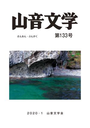 山音文学(さんおん・ぶんがく) 第133号