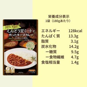 【お買い得】植物性ミート:えんどう豆ミートで作ったキーマカレー