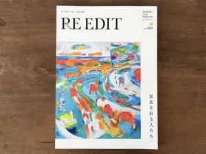 [雑誌]RE EDIT vol.1(リ エディット 創刊号)