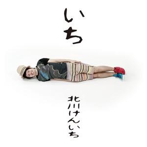 北川けんいち 1stアルバム「いち」