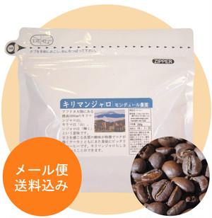 キリマンジャロコーヒー豆モンデュール農園200g【メール便】