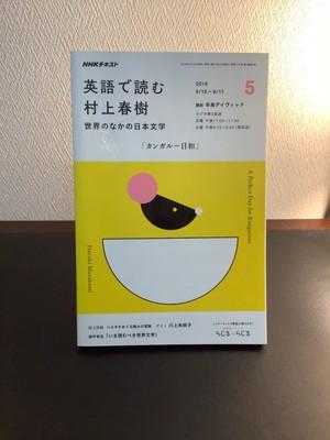 『英語で読む村上春樹 世界のなかの日本文学 「カンガルー日和」(NHKラジオテキスト 2016年5月号)』