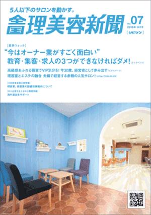 全国理美容新聞<第7号>(2016年9月号)