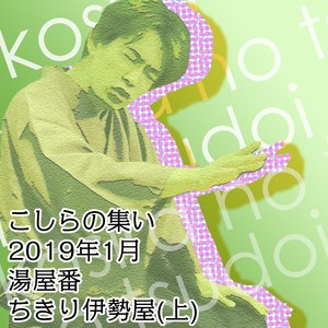 2019年1月4日 こしらの集い 湯屋番・ちきり伊勢屋(上)
