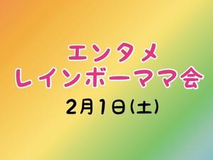 【新宿】2020.2.1エンタメレインボーママ会