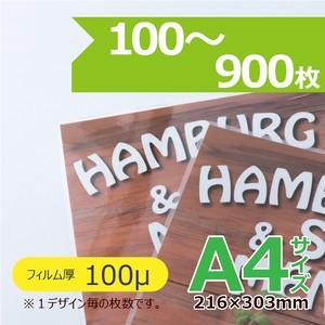 ラミネート加工 A4 100ミクロン 100枚~900枚
