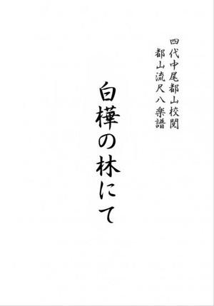 T32i638 白樺の林にて(のむら せいほう/楽譜)