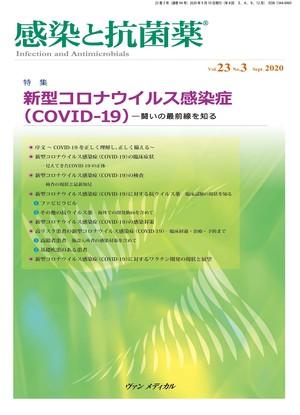 感染と抗菌薬 Vol.23 No.3 2020 特集:新型コロナウイルス感染症(COVID-19)―闘いの最前線を知る