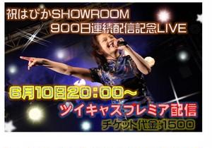 2020.6.10 ライブ映像 はぴかワンマンライブ