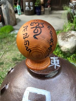神仙符の屋久杉元気玉(特別お礼価格)