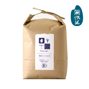 新米!有機JAS認証「和田米」(無洗米・2kg) 平成29年富山県産 コシヒカリ