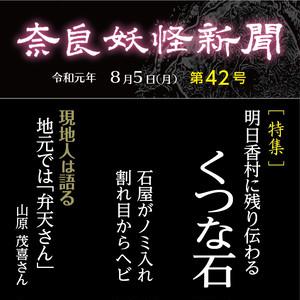 電子新聞「奈良妖怪新聞 第42号」【 銀行振込・コンビニ払い 】