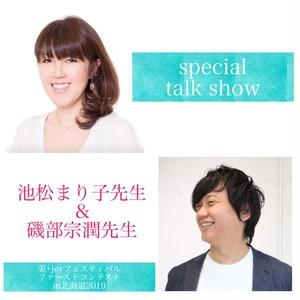 池松まり子先生&磯部宗潤先生、スペシャルトークショー