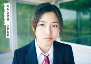 小野莉奈PHOTO BOOK 「好みの問題」