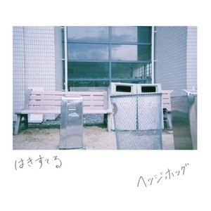 ヘッジホッグ / はきすてる -EP