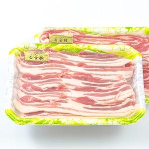 白金豚バラうす切り|焼肉用|4~5人前|冷蔵便