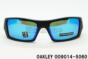 2019年 新作OAKLEY(オークリー) GASCAN(ガスカン) OO9014-5060 正規品