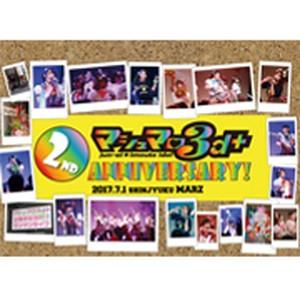 【マシュマロ3d+ 】2nd ANNIVERSARY ワンマンライブ